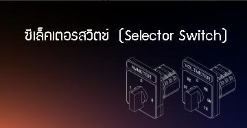 ซีเล็คเตอร์สวิตช์ (Selector Switch)