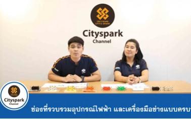 Review เต้ารับและฝาพลาสติก จากแบรนด์ QUBIX by Citysparkthail...